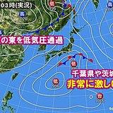 16日 千葉や茨城で非常に激しい雨 熱中症にも注意