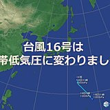 台風16号「ペイパー」 熱帯低気圧に変わりました