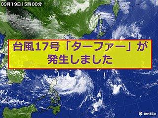 台風17号「ターファー」発生しました