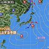 台風16号の西の「低気圧」 今後の動きに注意