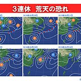 3連休は風雨強まり荒天か 台風のたまごと前線北上