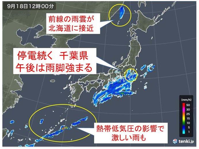 18日の天気 関東 被災地に再び雨 気温大幅ダウン