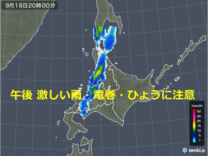 北海道 午後は天気急変に注意