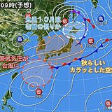 19日 本州はカラッと秋の空気・北海道は雪の便り?