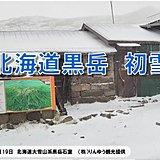 北海道 早くも「雪」の便りが!