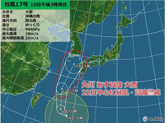 九州 台風17号接近前のあすから大雨の恐れ