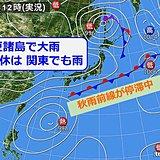 伊豆諸島に秋雨前線が停滞 3連休は関東にも影響が