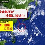 台風の卵 沖縄の南を西進中 海上は大しけに