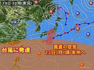台風発生へ 三連休に広く暴風雨か 秋分は夏の空気