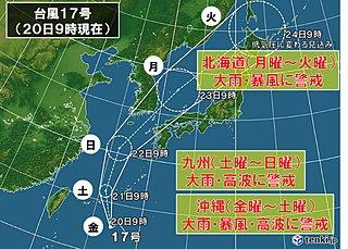 週間 台風 3連休に影響大 残暑が戻る