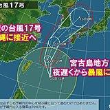 大型の台風17号 沖縄へ 今夜遅くから暴風に警戒