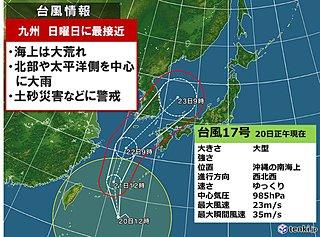 九州 三連休は荒れた天気