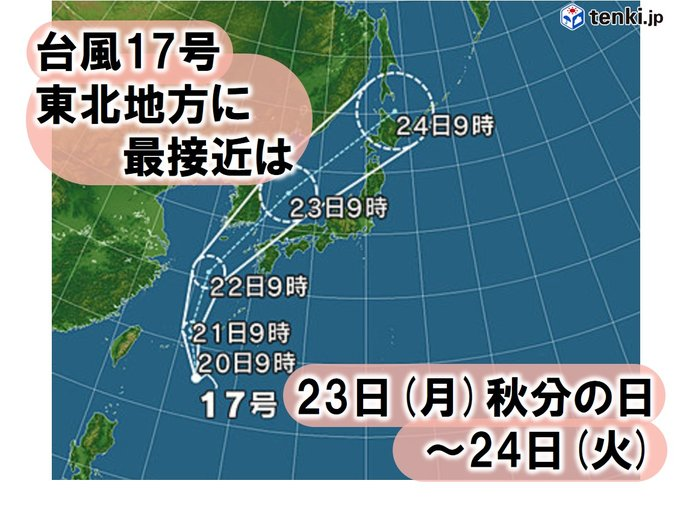 進路 予想 17 号 台風