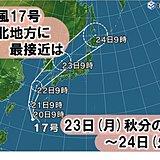 台風17号 備えは22日までに 東北