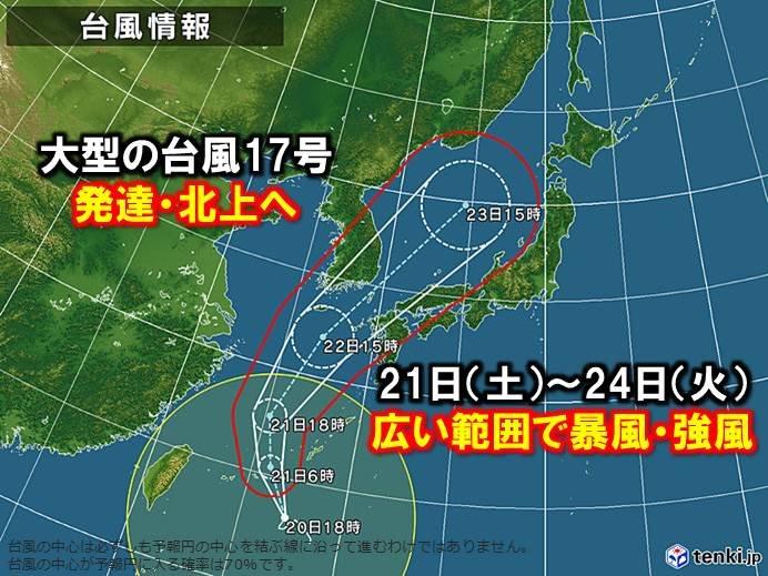 大型の台風17号北上へ 三連休を中心に広範囲に影響