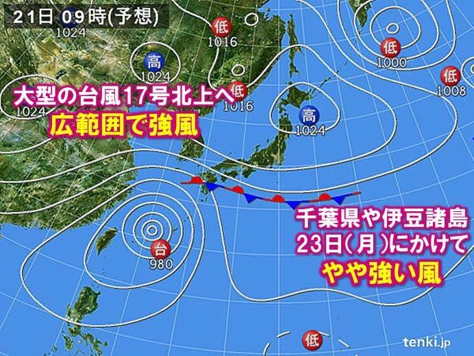 大型の台風17号 進路から離れた千葉県などでも注意