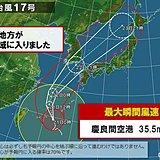 沖縄地方が暴風域に入りました