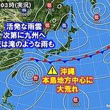 台風17号 沖縄は大荒れ 活発な雨雲は次第に九州へ