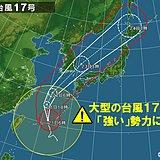 大型の台風17号 「強い」勢力に