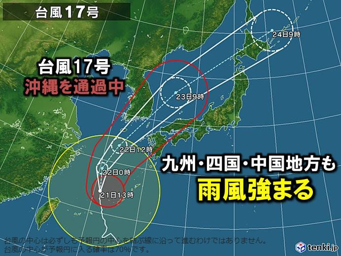 大型で強い台風17号 台風から遠くても強風や大雨に