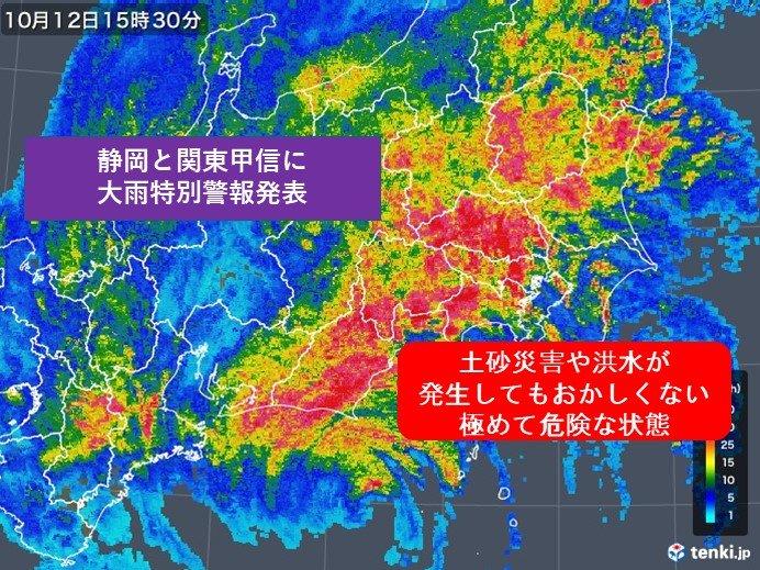 静岡と関東甲信に「大雨特別警報」発表