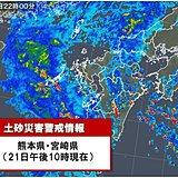 九州で非常に激しい雨 土砂災害警戒情報