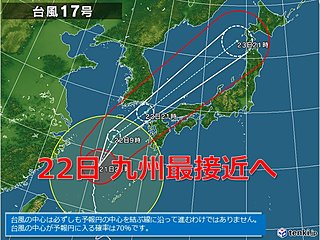 台風17号 22日暴風域を伴い九州に最接近へ