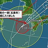 台風17号 長崎県の一部が暴風域に入りました