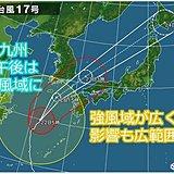 大型で強い台風17号 今夜 九州北部に最接近