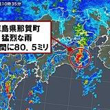 四国で猛烈な雨 徳島県で1時間に80.5ミリ