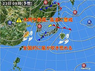 台風17号 3連休最終日にも影響