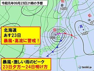 北海道 23日は暴風・高波に警戒