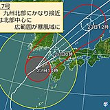 九州 台風17号が今夜かなり接近、厳重な警戒を