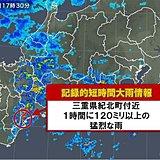三重県で120ミリ以上 記録的短時間大雨