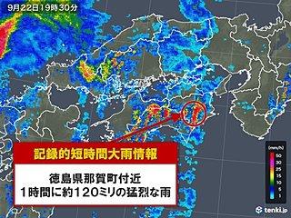 徳島県で記録的短時間大雨
