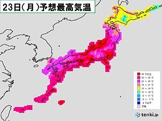 23日(月) 日本海側を中心に猛烈な暑さに