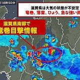 滋賀県 竜巻目撃情報