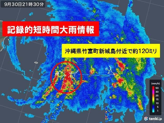 沖縄県で記録的短時間大雨