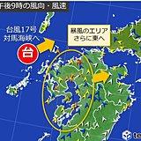 九州 台風17号接近、暴風や大雨などに警戒を