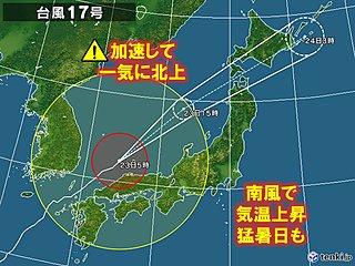 台風17号の影響は全国に 荒天に加え猛暑にも注意