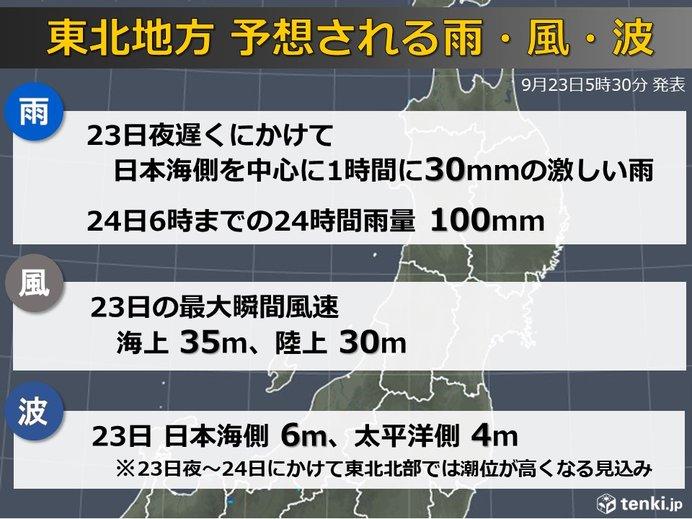 23日 日本海側を中心に大荒れ 東北_画像
