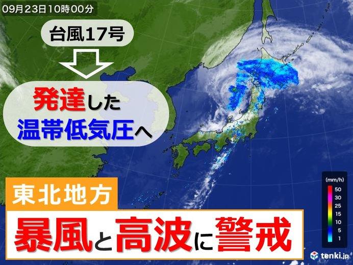 23日 日本海側を中心に大荒れ 東北