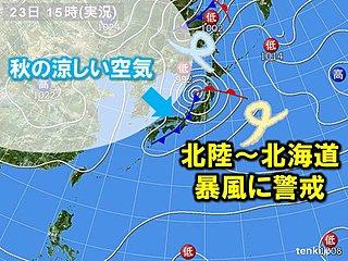 台風から変わった低気圧は北海道へ 秋の空気引き込む