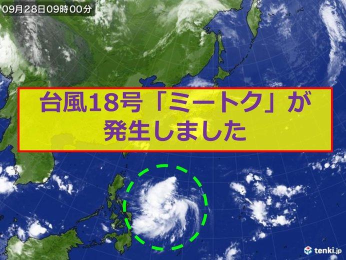 台風18号「ミートク」発生しました