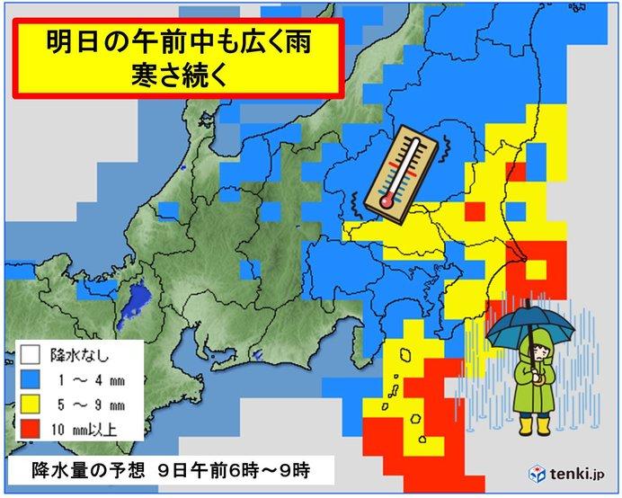 関東あすも雨で寒い 晴れ少ない5月か