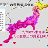 京都、大阪、名古屋で真夏日予想 東京も昼間は暑い
