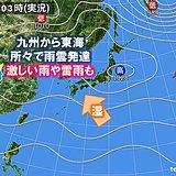 27日 九州から東海 所々で雨雲発達 激しい雨も