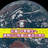台風18号発生し、列島に接近の恐れ 警戒いつから