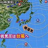 前線に暖湿気流入 九州や四国で雨雲発達 台風発生へ