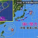 台風18号 週明けから沖縄へ 2日以降は西日本へ